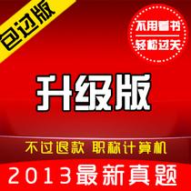 通用2013年职称计算机考试宝典模块 全国计算机职称考试题库软件 价格:20.00