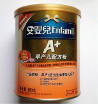 2听全国包邮 原装进口美赞臣 安婴儿A+早产儿配方奶粉(12年11月) 价格:119.80