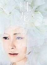 阿娇 钟欣桐 首张个人国语专辑 桐花 HK版行货 CD+DVD 订购 价格:88.00