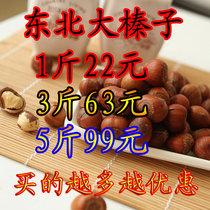 13年新货 东北特产开口原味铁岭大榛子 特价  坚果  送钳子 价格:21.95
