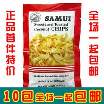 10包包邮 泰国苏梅椰子片 烤出来的椰子片40g 浓郁香脆 红色 价格:2.50