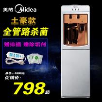 Midea/美的饮水机 立式 冷 热制冷 家用沸腾胆 冰热YR/YD1305S-X 价格:898.00