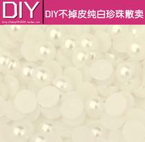 纯白色平底半面珍珠 贴钻美容配件 水钻 DIY手机壳diy材料包套装 价格:0.40