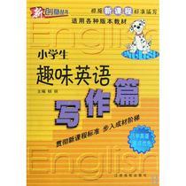 小学生趣味英语(写作篇新课标适用各种版本教材)小学英语写作 价格:5.00
