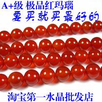 DIY手工天然水晶串珠饰品配件材料 2-20MMAA极品红玛瑙散珠子批发 价格:9.00