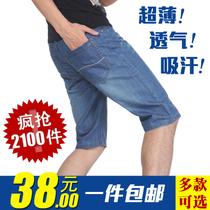 薄款修身男士夏7分牛仔裤子 宽松韩版中裤马裤男式裤牛仔七分裤男 价格:38.00