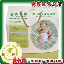 包邮/蒙荞婴儿植物按摩褥(4件套)蒙稷决明子冬夏床垫+荞麦枕头 价格:268.00
