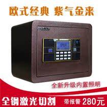 保险箱包邮KMH25豪华升级家用迷你保险柜特价入墙保管箱 房产证 价格:280.00