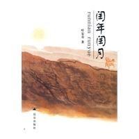 闰年闰月/叶宏奇/昆仑出版社 价格:20.00