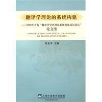 """翻译学理论的系统构建:2009年青岛""""翻译学科理论系统构建高层论 价格:32.40"""