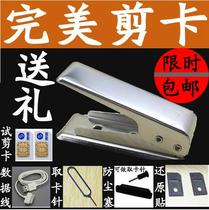SC苹果IPHONE4剪卡器iPhone4s剪卡器ipad2 ipad3 SIM卡贴还原卡套 价格:10.80