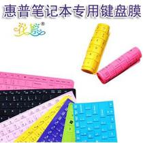 惠普HP 康柏Compaq 421 CQ 320 321 326 325 笔记本键盘保护膜hx 价格:9.90
