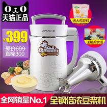 Joyoung/九阳 DJ13B-D08D 九阳豆浆机 倍浓植物奶牛 全钢正品包邮 价格:399.00