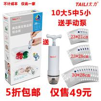 正品太力食品真空压缩袋套装送手泵干货食品袋保鲜袋密封包装袋子 价格:49.00