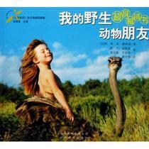 我的野生动物朋友/人与自然文库 (法)蒂皮·德格雷等著//黄 价格:18.72