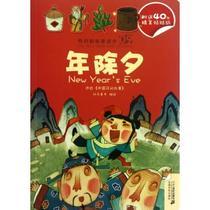 年除夕大闹天宫/我的贴贴童话书 红马童书 正版书籍 少儿 价格:10.36