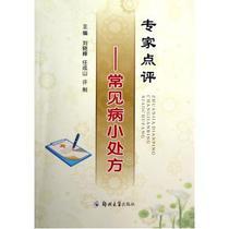 专家点评--常见病小处方 刘晓峰//任成山//许刚 正版书籍 价格:21.28
