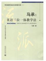 马承:英语三位一体教学法 中国当代著名教学流派 520g 价格:29.90