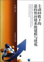 主动回收下的逆向供应链系统建模与优化 畅销书籍 正版 物流管理 价格:23.52