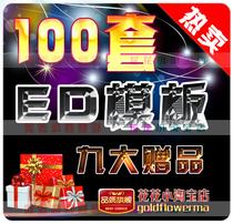 100套EDIUS6 模板 电子相册素材/婚庆婚礼ed模板预告片 片头片尾 价格:10.00