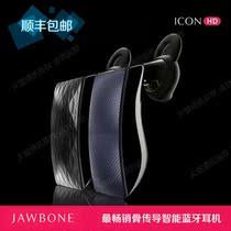 美国Jawbone ICON HD 苹果三星 蓝牙耳机 高清骨传导降噪天猫正品 价格:499.00