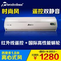 FM-3518-L/Y 西奥多 时尚风 离心式 遥控型 风幕机 机身1.8米长 价格:1280.00