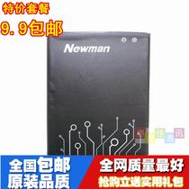 包邮!现货 当天发货  纽曼N2原装电池 BL-98手机电板a 价格:10.00
