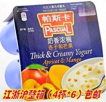 西班牙进口 帕斯卡杏子和芒果酸乳(全脂) 常温酸奶 125g*4 价格:19.80