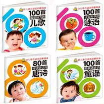幼儿多元语言拓展阅读/儿歌|童谣|唐诗| 谜语宝宝早教益智童书籍 价格:6.80