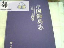 我国近海海洋综合调查与评价专项成果 中国海岛志:江苏.上hxu 价格:304.00