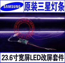 23寸24寸 23.6寸宽屏 535mm 液晶LED灯条 替代 液晶灯管 LED改装 价格:29.90