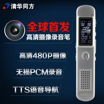 专业清华同方高清480P摄像录音笔8G微型超远距离正品降噪 录像笔 价格:198.80