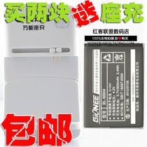 包邮 原装 金立I8电池 金立I8 N36 BL-M904手机电池 原装电板座充 价格:13.00