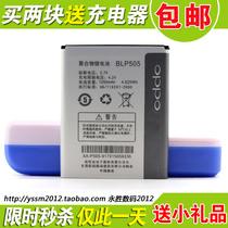 OPPO T9电池 T9手机电池 OPPO T9 BLP505原装品质电池 电板 包邮 价格:14.72