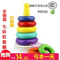 七彩虹套圈宝宝音乐不倒翁层层叠叠杯乐婴儿童益智玩具1-2-3岁0.6 价格:9.90