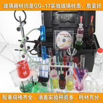 家庭化学实验箱盒普及版初中化学实验器材试剂化学试验箱盒 价格:288.00