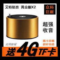 包邮艾特铭客金刚四代黄金眼X2音响音箱超强收音迷你低音炮小钢炮 价格:99.00