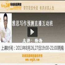 正版 环球英语网校2013年8月杨涛雅思写作预测直播班送素材 价格:190.00
