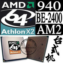 AMD 低能耗双核 Athlon64x2 BE 2400 2.3GHz AM2940针秒4400 4600 价格:49.90