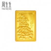 周生生投资黄金(千足金)金牌福寿康宁 78733D-10(计价) 价格:3240.00