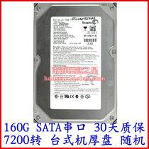 希捷/西数160g SATA串口台式机电脑硬盘 7200转8M 二手质保修30天 价格:115.00