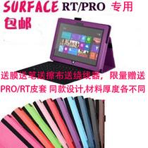 包邮surface RT/PRO保护套壳 键盘皮套包平板电脑套膜支架 价格:45.59