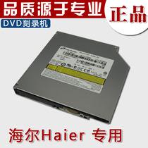 全新原装 海尔Haier 笔记本内置光驱 串口12.7MM 通用DVD刻录机 价格:98.00