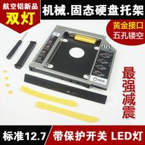 ThinkPad笔记本 E30 E40 E50 光驱位 高速硬盘托架 SATA硬盘接口 价格:28.00