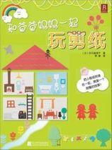 儿童手工DIY制作剪纸书籍和爸爸妈妈一起玩剪纸 石川真理子 价格:25.00