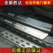 2013款全新胜达IX45门槛条 迎宾踏板 内外门槛门栏条 改装专用 价格:32.72