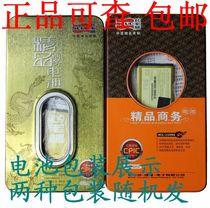 多普达 HTC T5353 T3333 T5388 F3188 A3288 G4 钻石2飞毛腿 电池 价格:32.00