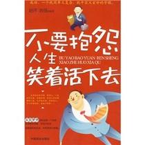正版  不要抱怨人生笑着活下去 赵萍 中国商业出版社 价格:14.90