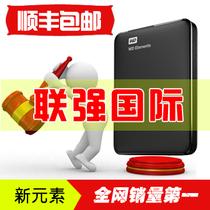 顺丰+送包 WD/西部数据 新元素 2T 移动硬盘 2TB 2.5寸 USB3.0 价格:769.00