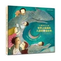 正版包邮 《儿童音乐之旅:世界上最美的儿童歌曲绘本》(超长白 价格:52.20